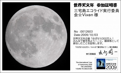 国際天文年参加証明書.jpg
